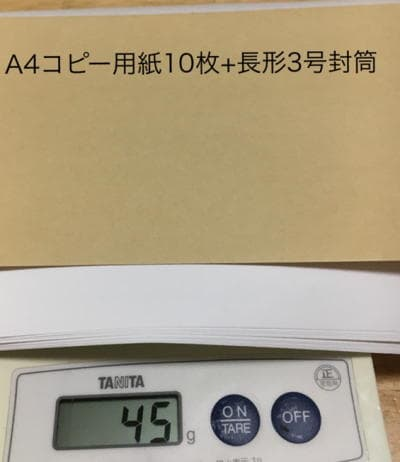 A4用紙10枚+長形3号の重さ 45g