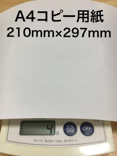 A4用紙の重さ 4g