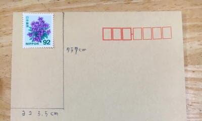 切手 縦向き