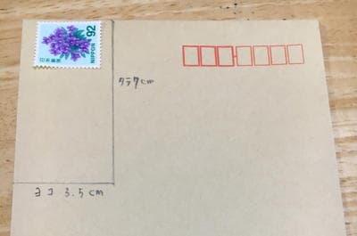切手 横向き