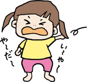 【画像】「いーやーだー」と言って泣いちゃうイヤイヤ期