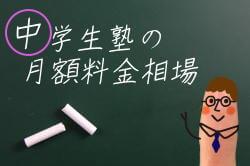 中学生の塾料金相場
