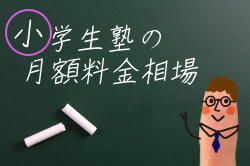 小学生塾の料金相場(月額)
