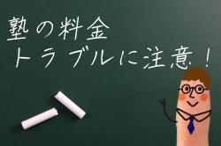 塾の料金トラブルに注意!