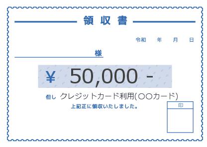 領収書(クレジット払い)