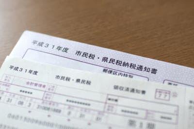 住民税決定通知書