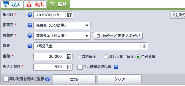 振替手数料入力 width=