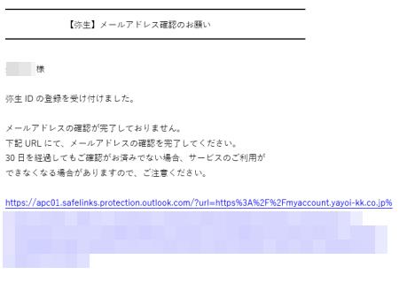 弥生IDメール確認