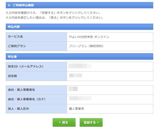 『登録する』